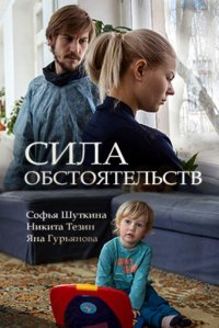 Постер к фильму Сила обстоятельств