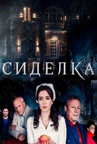 Постер к фильму Сиделка