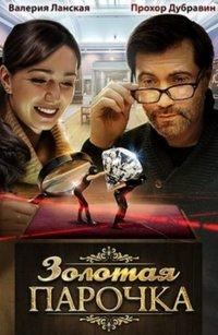 Постер к фильму Фильм Золотая парочка