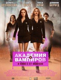 Смотрите онлайн Академия вампиров