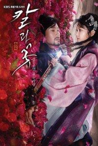 Смотрите онлайн Меч и цветок