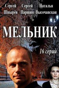 Постер к фильму Мельник