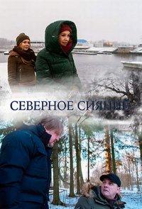 Постер к фильму Фильм Северное сияние