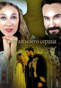 Постер к фильму Султан моего сердца