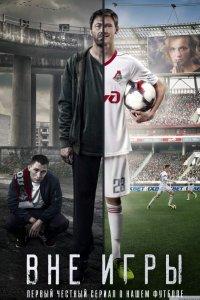 Постер к фильму Вне игры