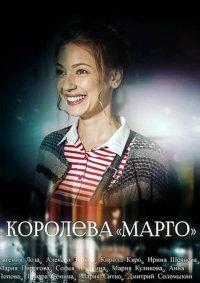Смотрите онлайн Сериал Королева Марго