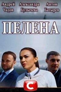 Постер к фильму Пелена