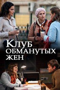 Постер к фильму Клуб обманутых жен