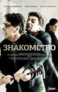 Постер к фильму Знакомство