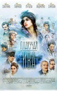 Постер к фильму Плакучая ива