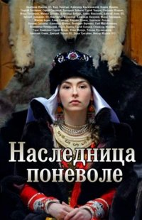 Постер к фильму Сериал Наследница поневоле