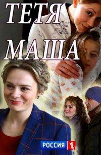Постер к фильму Тетя Маша