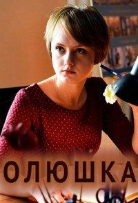 Смотрите онлайн Олюшка