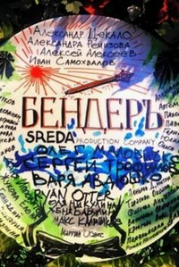 Постер к фильму Бендер