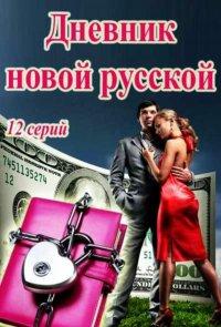 Смотрите онлайн Дневник новой русской
