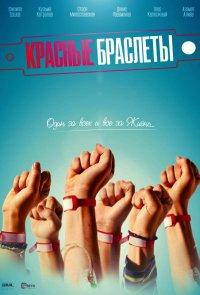 Постер к фильму Красные браслеты
