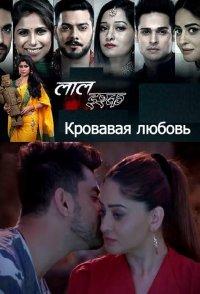 Постер к фильму Кровавая любовь (на русском языке)