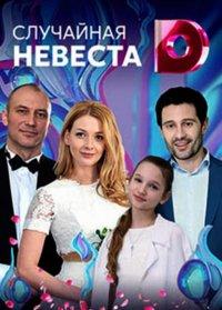 Постер к фильму Случайная невеста