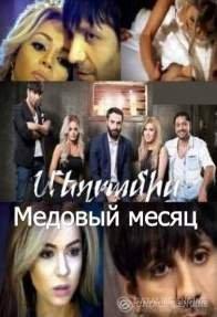 Постер к фильму Mexramis / Медовый месяц  на русском языке