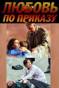 Постер к фильму Любовь по приказу