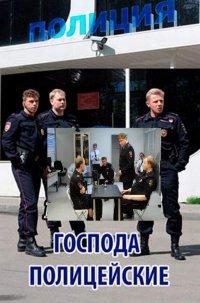 Смотрите онлайн Господа полицейские