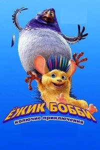 Смотрите онлайн Ежик Бобби: Колючие приключения