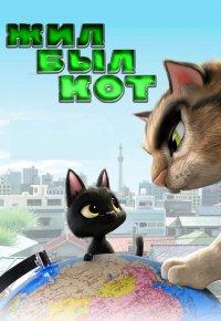Смотрите онлайн Жил-был кот