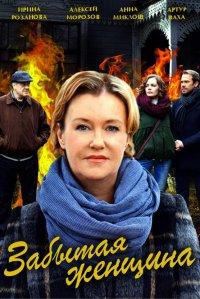 Постер к фильму Забытая женщина