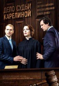 Постер к фильму Дело судьи Карелиной