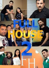 Смотрите онлайн Full house 2 / Фул Хаус 2