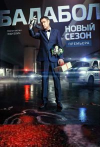 Смотрите онлайн Балабол 2 сезон