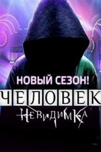 Смотрите онлайн Человек-невидимка