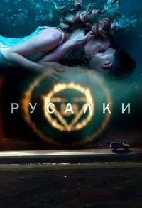 Постер к фильму Русалки