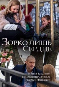 Постер к фильму Зорко лишь сердце