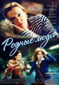 Постер к фильму Родные люди