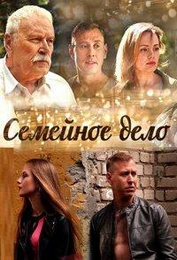 Постер к фильму Семейное дело