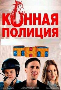 Постер к фильму Конная Полиция
