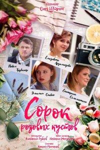 Постер к фильму Сорок розовых кустов
