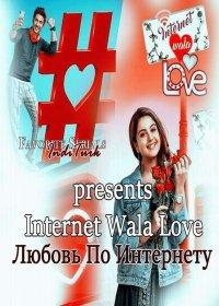 Смотрите онлайн Любовь по интернету (на русском языке)