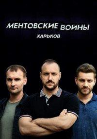 Постер к фильму Ментовские войны. Харьков