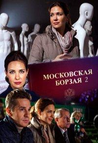 Смотрите онлайн Московская борзая 2
