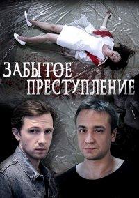 Забытое преступление (ТВ) 1,2 серия