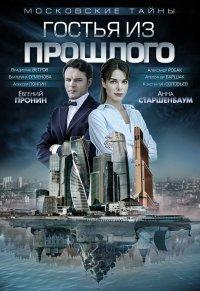 Смотрите онлайн Московские тайны. Гостья из прошлого
