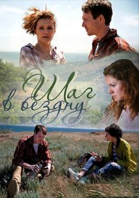 Постер к фильму Шаг в бездну