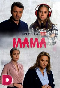 Смотрите онлайн Сериал Мама