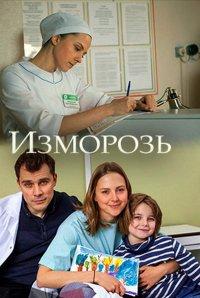 Постер к фильму Изморозь
