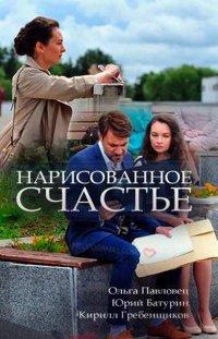 Постер к фильму Нарисованное счастье