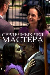 Постер к фильму Сердечных дел мастера