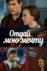 Постер к фильму Отдай мою мечту