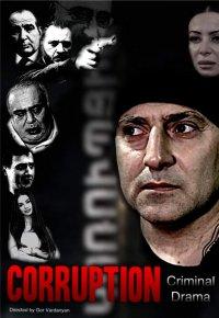 Постер к фильму Korupcia